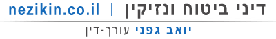 יואב גפני – עורך דין לתביעות ביטוח ונזיקין | 050-8766822